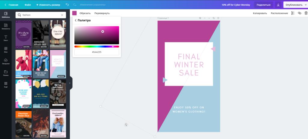 создать дизайн для Инстаграм в канве