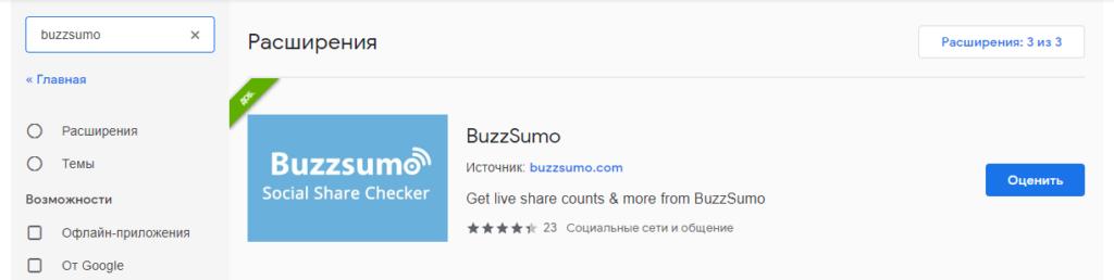 расширение для гугл хром BuzzSumo