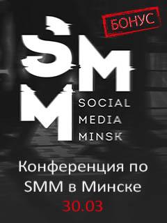 SMM конференция Минск