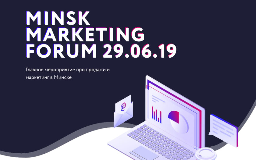 Минск Маркетинг Форум 2019