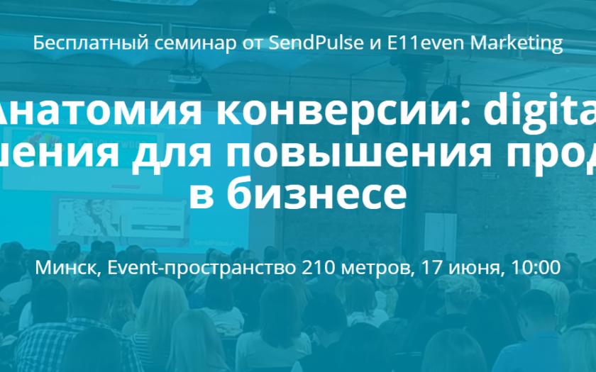 бесплатный семинар в Минске